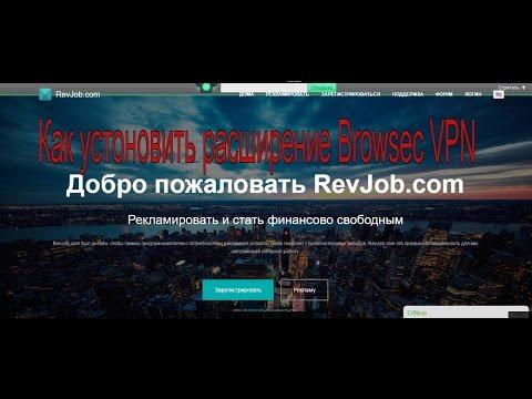 Как устоновить расширение Browsec VPN для просмотра видео в новом кабинете