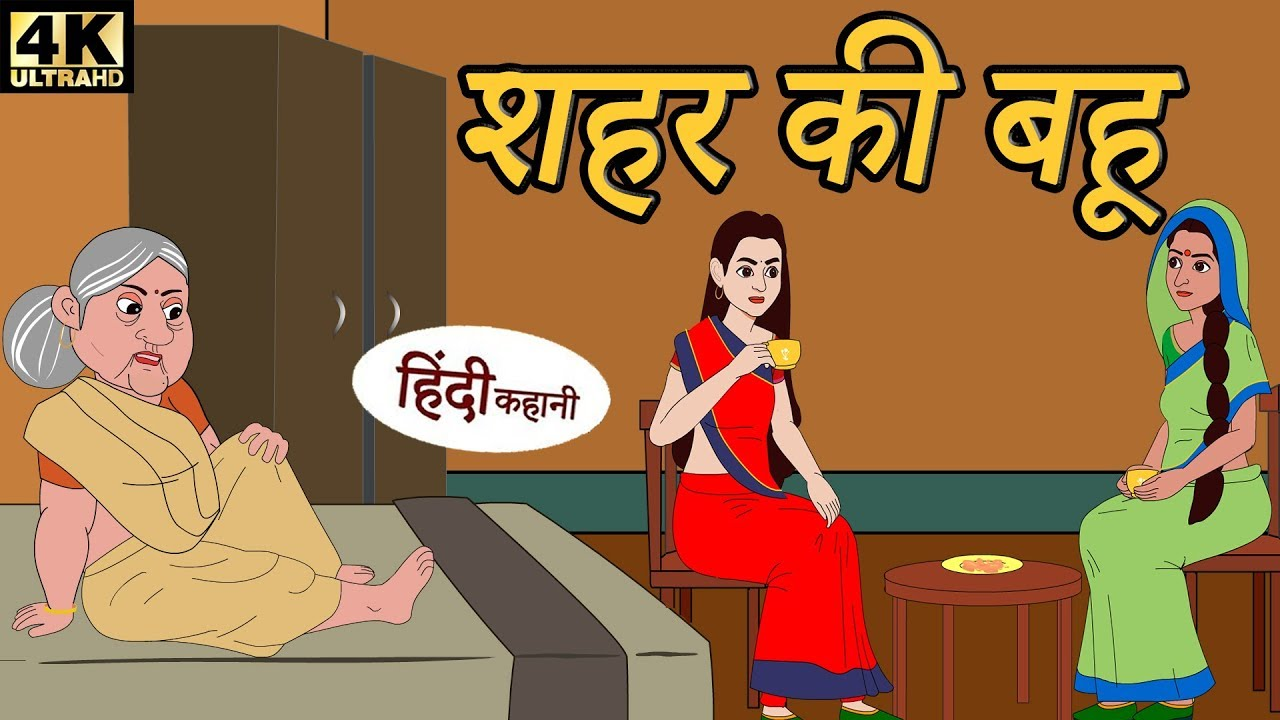 शहर की बहू - Hindi Stories | Kahaniya | Hindi Kahani | Bedtime Stories |  Fairy Tales | New Story