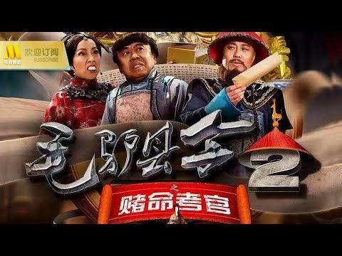 【1080P Full Movie】《毛驴县令之赌命考官》伍四六揭发考试作弊引火上身(潘长江 / 苑琼丹)