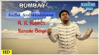 Andha Arabi Kadaloram Karaoke Song | Hamma Hamma Karaoke Song | AR Rahman Karaoke Songs