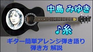 Repeat youtube video 中島みゆき 糸 簡単アレンジ ギター 弾き語り 解説 cover by kasa22