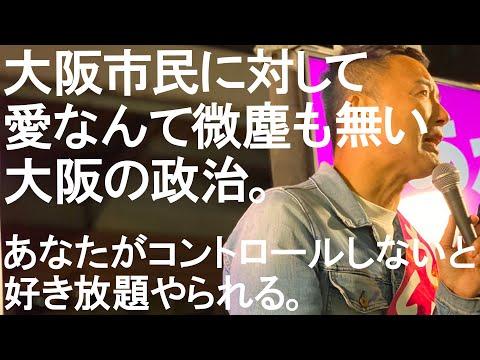 大阪市民に対しての愛なんて微塵も無い大阪の政治→あなたがコントロールをしないと、好き放題やられる! れいわ新選組 代表 山本太郎 あかん!都構想街宣 10月29日 天満橋駅より