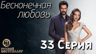 Бесконечная Любовь (Kara Sevda) 33 Серия. Дубляж HD1080