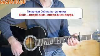 "Би 2 - ""Варвара"". На простых  аккордах без баррэ. Разбор | Песни под гитару - Nagitaru.ru"