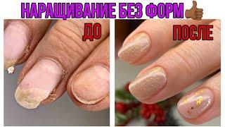Наращивание без форм Простой дизайн ногтей 2020 Укрепление ногтей акригелем Бери и делай