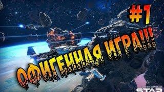 Star Conflict → 1: Офигительно-завораживающая ИГРА!