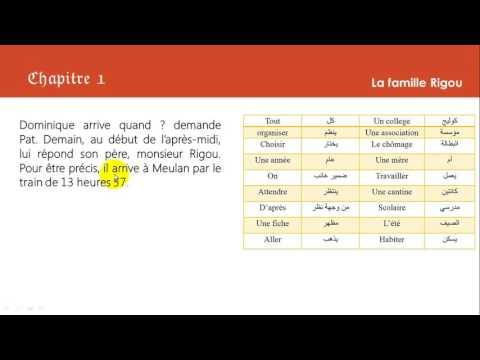 تعلم القراءة والنطق الصحيح للغة الفرنسية من خلال القصص