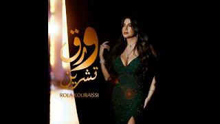 Rola koubaissi - Wara'q teshrin [Official 'Music Performance] (2021) / رولا قبيسي - ورق تشرين