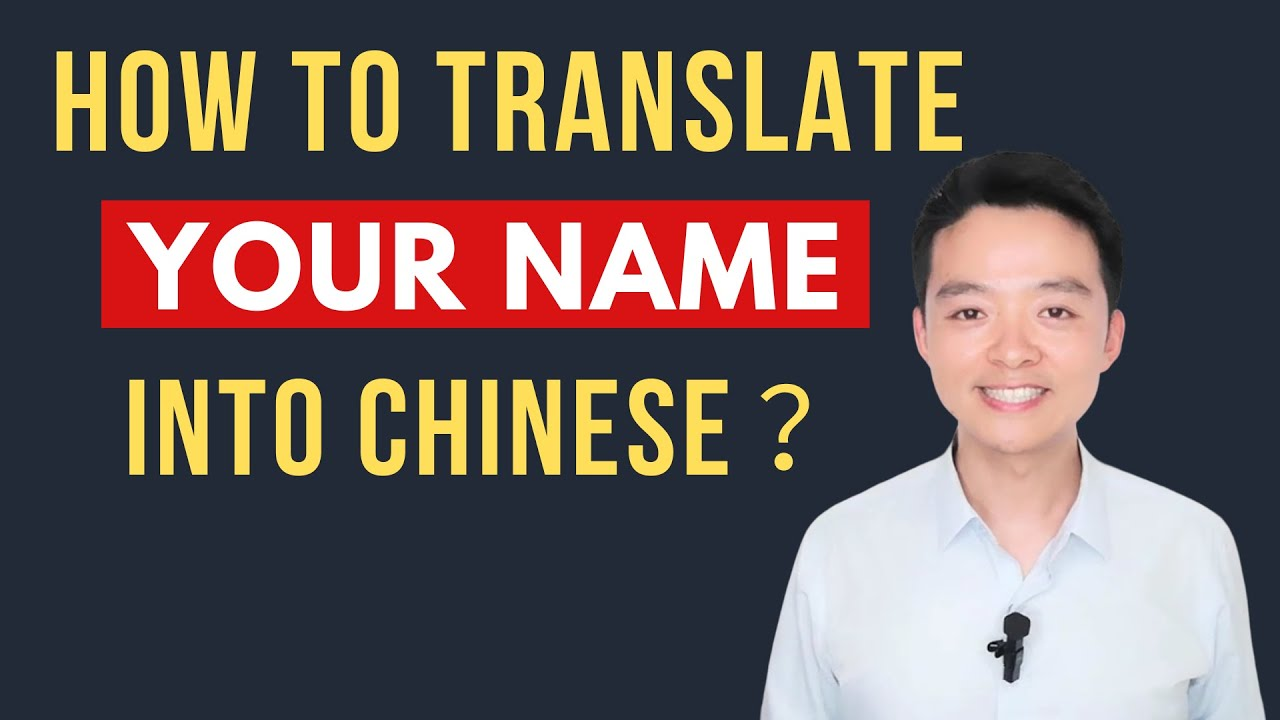 how to translate english name to chinese chinese names what s your name in chinese mandarin 2020 youtube how to translate english name to chinese chinese names what s your name in chinese mandarin 2020