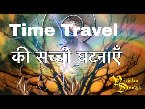 (In Hindi) Time traveler - Real incidents that proves . टाइम ट्रेवल से जुडी सच्ची घटनाएं -पार्ट 1