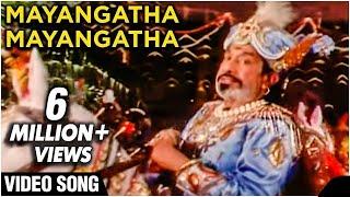 Mayangatha Mayangatha Video Song | En Aasai Rasave | Sivaji Ganesan, Murali, Radhika Sarathkumar