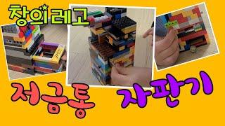 레고로 자판기, 저금통 만들기/창의 레고