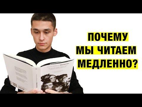 Почему мы читаем медленно? Вред электронных книг