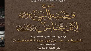 شرح وصيّة النّبيّ ﷺ لابن عبّاس - الدرس الأول