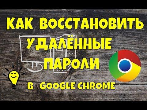 Восстановить удалённые пароли Google Chrome