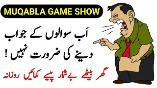 MUQABLA APP UPDATES - EasyPaisa / JazzCash - MUQABLA GAME SHOW Daily - Earn Cash Daily in Pakistan