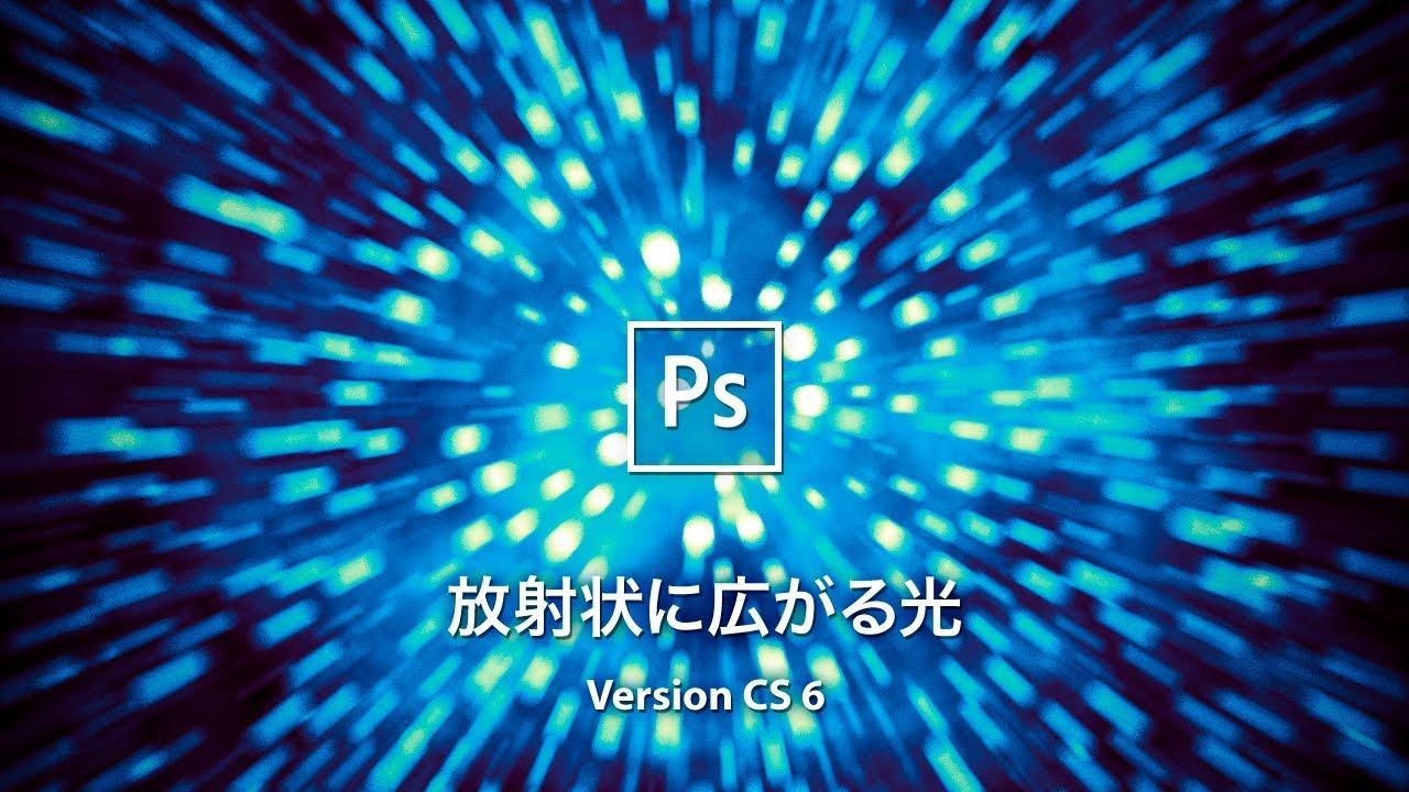 【Photoshop講座】ゼロから放射狀に広がる光のテクスチャを作成する - YouTube