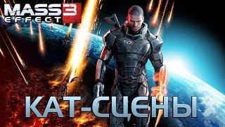 Mass Effect 3 ►ВСЕ кат-сцены (фильм)