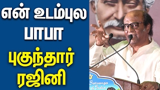 """""""Rajini About His Holy Experience"""" 