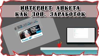 InternetAnketa RU: заработок на платных опросах или деньги за анкету