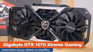 GTX 1070 XtremeGaming - максимум мощи прямо из коробки