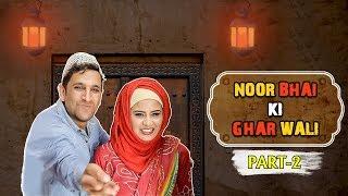 Noor Bhai Ki Ghar Wali Part-2 || Homemade Comedy || Pan Keliye Pareshaan