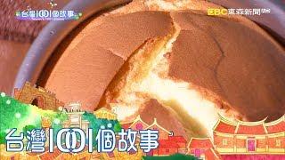 平實簡單古早味  彰化隱藏版人氣蛋糕 part5 台灣1001個故事