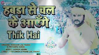 thik-hai-chhath-song-bhojpuri-new-dj-song