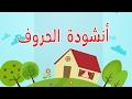Alphabet arabic song 2 - Chanson de l'alphabet arabe 2 - 2 أغنية الحروف الأبجدية العربية