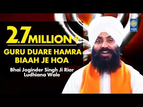 Guru Duare Hamra Biaah Je Hoa - Bhai Joginder Singh Riar Ludhiana Wale