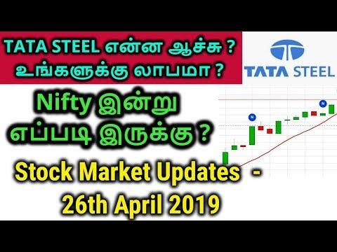 TATA STEEL என்ன ஆச்சு ? உங்களுக்கு லாபமா ?Stock Market updates - 26th April 2019 | Tamil Share