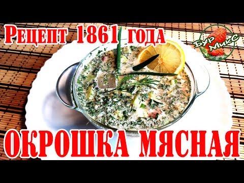 Окрошка мясная / Рецепт 1861 года / Русская кухня