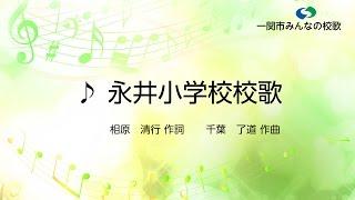 永井小学校校歌(一関市花泉地区)