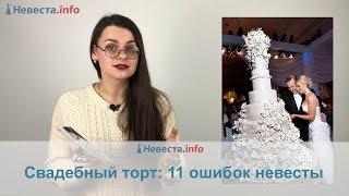 Свадебный торт: 11 ошибок невесты