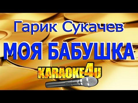 Гарик Сукачев   Моя бабушка курит трубку   Караоке (Кавер минус)