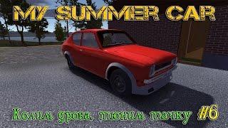 My Summer Car ( Колим дрова, тюним тачку #6 )(, 2016-04-22T17:41:15.000Z)