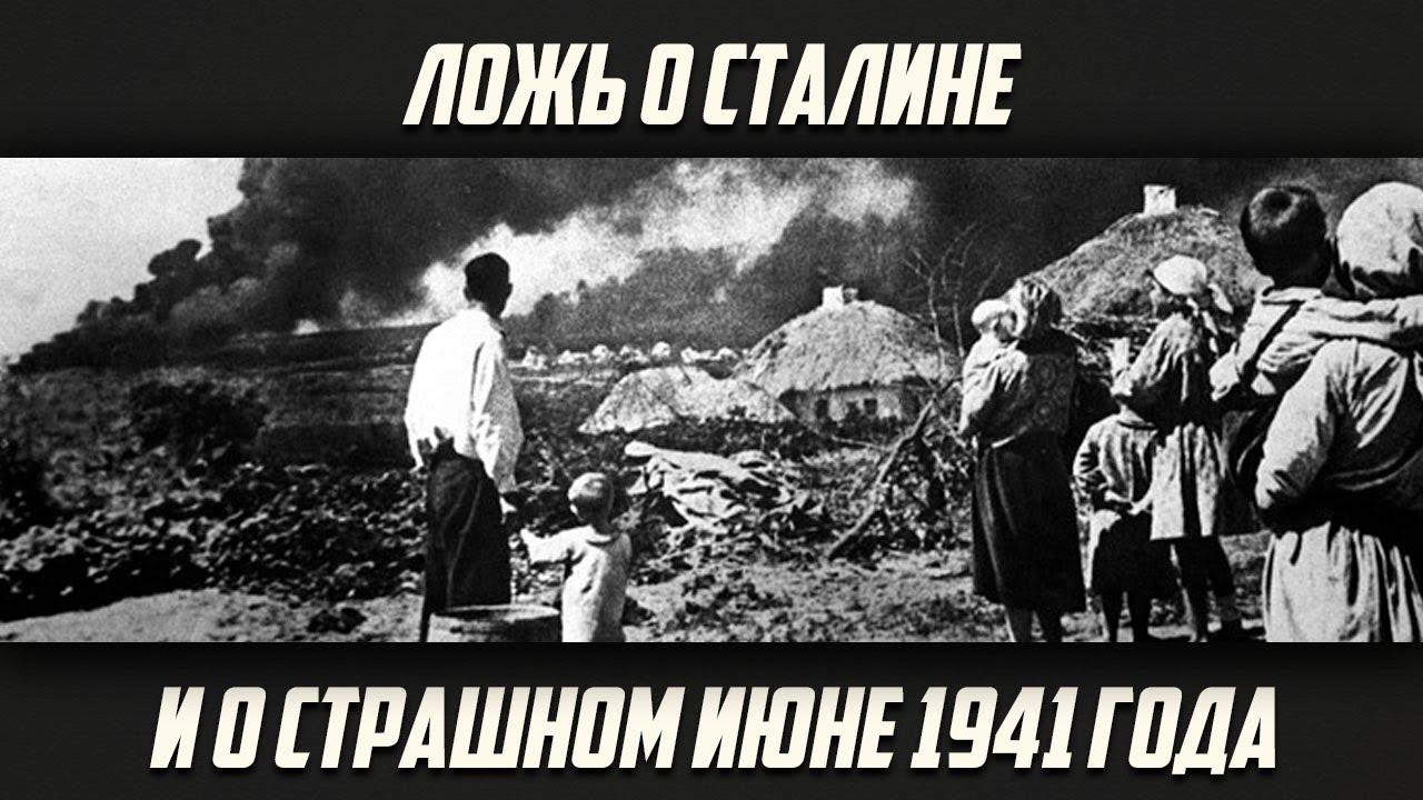 Евгений Спицын: «Как создавали ложь о Сталине и о 22-м июня 1941 года»