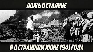 Евгений Спицын «Как создавали ложь о Сталине и о 22-м июня 1941 года»