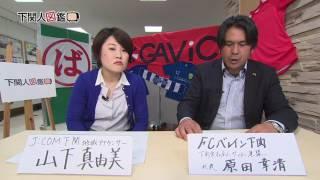 下関人図鑑 第12回 原田 幸清さん(3/16放送)