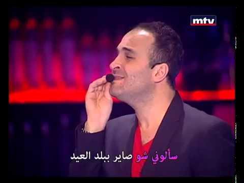 نهوى وايمن بحبك يا لبنان Nahwa Bhebak Ya Lebnan