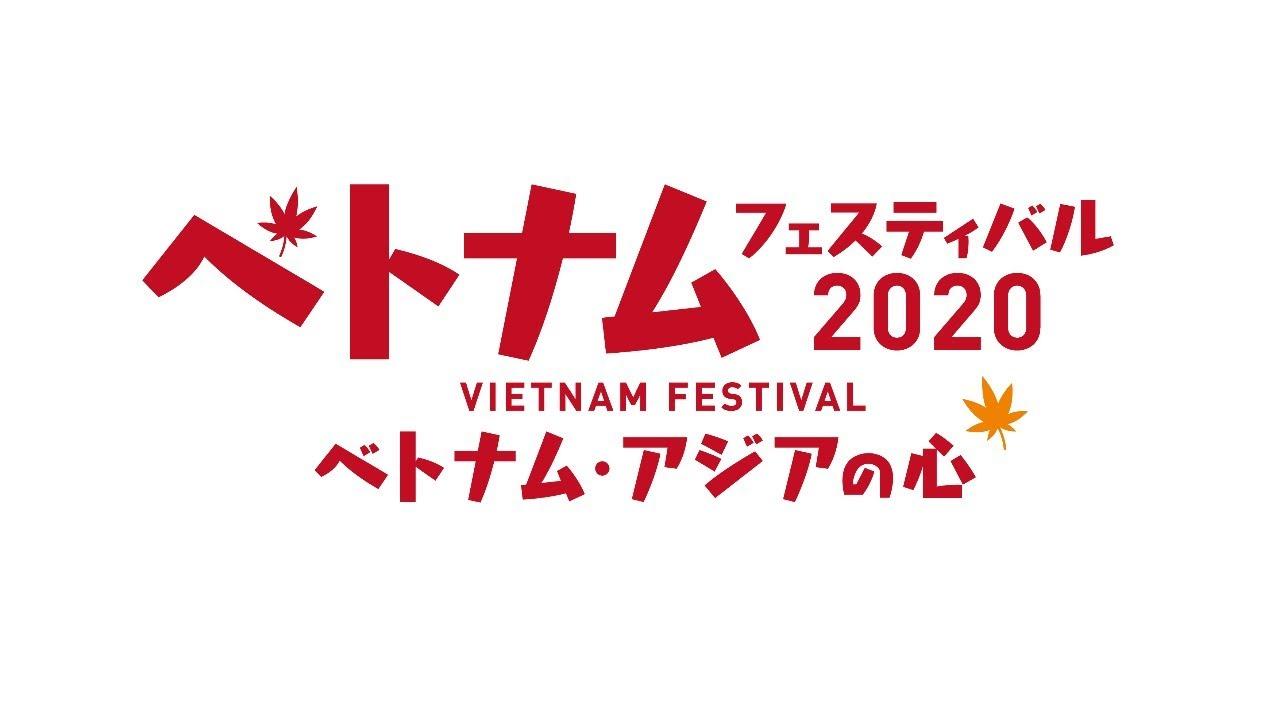 ベトナムフェスティバル2020 ベトナム・アジアの心 開催についてのお知らせ