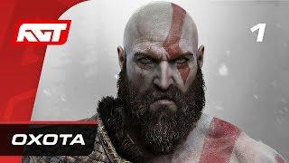 Прохождение God of War (2018) — Часть 1: Охота ✪ PS4 PRO [4K]