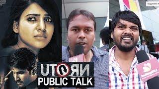 U Turn Public Talk | Samantha | Aadhi Pinisetty | Rahul Ravindran | Pawan Kumar | Indiaglitz Telugu