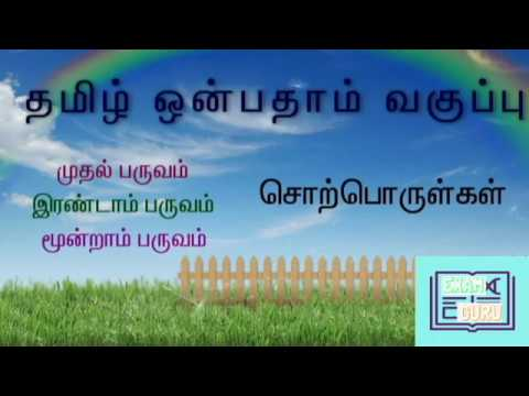 samacheer 9th tamil book சொற்பொருள்