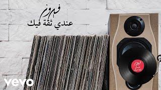 Fairuz - Endi Sika Feek (Lyric Video) | فيروز - عندي ثقة فيك