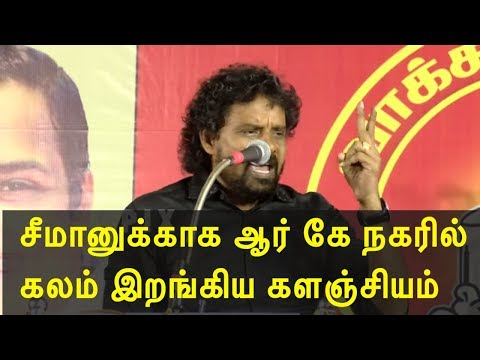 """Mu kalanjiyam speech for naam tamilar seeman at rk nagar tamil live news, tamil news today, tamil, latest tamil news, redpix  tamil news today   Tamil movie director Mu kalanjiyam campaigned for naam tamilar seeman party candidate at rk nagar , in his speech kalanjiyam said edappadi palanisami should be arrested under goondas act, Naam Tamilar Katchi founder Seeman alleged that money and State machinery were being used in R.K. Nagar to thwart many candidates. Speaking at a public meeting at one of the crammed lanes on Friday,  Seeman asked what the Election Commission was doing despite multiple allegations of voter bribery happening every day. """"If people are asking for money to vote, shouldn't the system change? Why can't the EC and why isn't the EC using its powers?,"""" he asked. Mr. Seeman charged that the EC was toothless and was acting in an unfair manner. """"They (EC) initially gave permission for me to campaign in a locality today (Friday) till 5 p.m. They called me in the afternoon and said the permission has been cancelled saying that a Minister is going to campaign in the same place in the evening. The Minister was supposed to campaign in the morning but didn't turn up. So, why should my slot be cancelled for the Minister's failure to turn up at his allotted time? Finally, he didn't campaign in the evening too,"""" Mr. Seeman said.  #rknagar   For More tamil news, tamil news today, latest tamil news, kollywood news, kollywood tamil news Please Subscribe to red pix 24x7 https://goo.gl/bzRyDm red pix 24x7 is online tv news channel and a free online tv"""