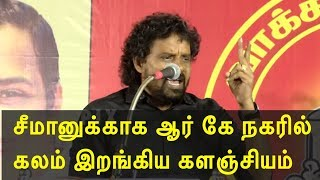 kalanjiyam speech on naam tamilar seeman @ rk nagar tamil live news, tamil news today, tamil redpix