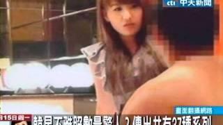 南韓多名女星求曝光 順從高層拍不雅照?