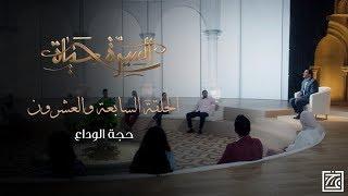 السيرة حياة | حجة الوداع .. عش حجة النبي كأنك تراها - الحلقة 27
