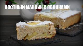 видео Пирог с яблоками и манкой - 15 рецептов без муки, с медом, изюмом и апельсинами